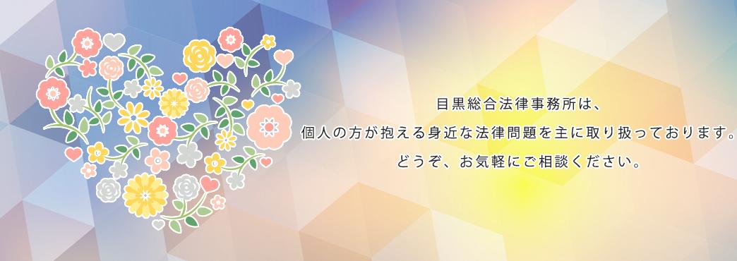 東京都目黒区の弁護士事務所